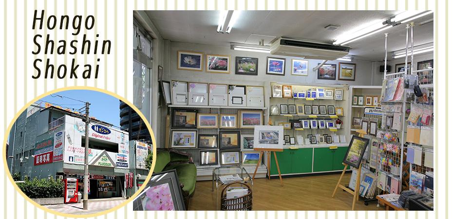 本郷写真商会は熊本市水前寺の写真スタジオです。証明写真など各種撮影はもちろん、写真のプリントや複製に加え、ビデオダビングなども承っています。 気軽に立ち寄れる店づくりをしてお待ちしております。